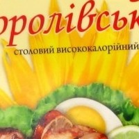 """Vyrobnyky : """"Korolivska Produktsiia"""" ."""